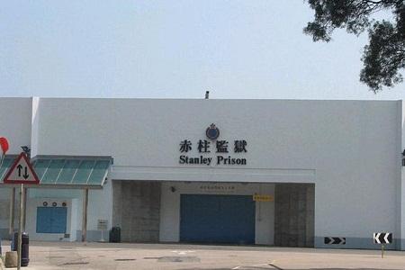 Stanley Prison, Hong Kong
