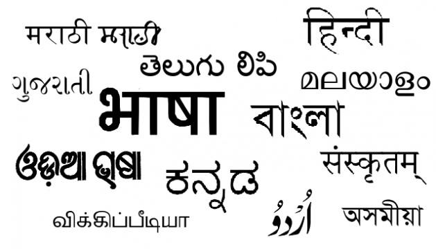 Indian Language