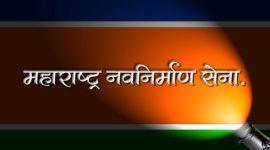 Maharashtra Navnirman Sena Party