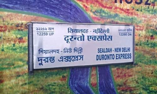 New Delhi-Sealdah Duronto