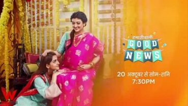 Hamari Wali Good News ZEE TV Serial